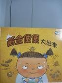 【書寶二手書T9/少年童書_PFM】黃金便便大出來_朴聲槿