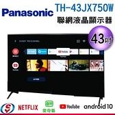 43吋【Panasonic國際牌】4K HDR 液晶顯示器 TH-43JX750W / TH43JX750W