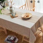 日式棉麻小清新桌巾文藝圓桌茶幾餐桌巾
