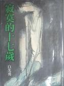 【書寶二手書T1/一般小說_LEH】寂寞的十七歲_白先勇, 楊家興