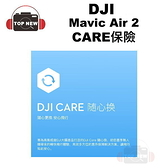 DJI 大疆 Care 保險 Mavic Air 2 專用 意外保險 原廠 台南上新