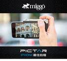 黑熊館 Miggo Pictar 一秒變相機手機殼 for iPhone 4/5/6/7/8 攝影手機殼