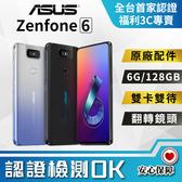 【免運福利品】ASUS ZENFONE 6 128G (ZS630KL)三色皆有! 翻轉相機 附原廠充電組