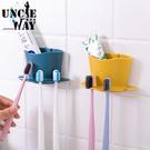 威叔叔 北歐色系無痕牙刷置物架【H1285】牙刷置物架 浴室收納架 無痕置物架 收納架 置物架
