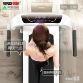 跑步機 智能音樂跑步機家用款 小型男女室內超靜音折疊220v df8605【Sweet家居】