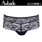 Aubade-巴黎戀人M性感蕾絲平口褲(深藍)EG