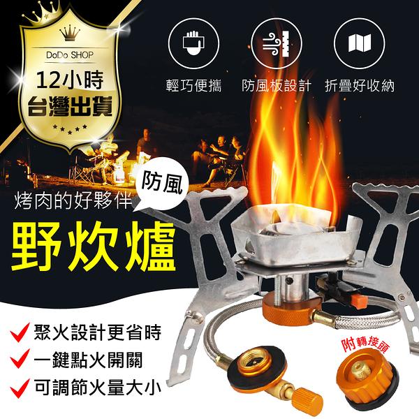 【免運 防風卡式爐 露營野炊爐!送轉接頭】瓦斯爐 防風爐 戶外瓦斯爐 登山爐具炊具 烤肉