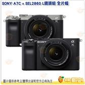 預購送手腕帶 SONY A7C + SEL2860 L鏡頭組 全片幅 台灣索尼公司貨 黑 銀 可交換鏡頭式相機 A7CL