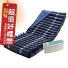來而康 淳碩 交替式壓力氣墊床 TS-1...