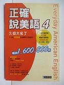 【書寶二手書T2/語言學習_BQN】正確說美語 (4):久仰大名了_原價240_曹和裕/著