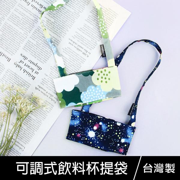 珠友 PB-80022 台灣花布可調式杯套飲料杯提袋/減塑行動環保杯套/手提飲料袋