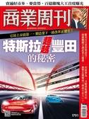 商業周刊 0618/2020 第1701期