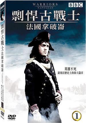 剽悍古戰士 1 法國拿破崙 DVD  Warriors 1 Napolean (購潮8)