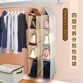 日本墻掛式包包收納掛袋衣柜懸掛式整理袋多層布藝防塵儲物架子     時尚教主