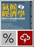 (二手書)氣候經濟學:影響全球4/5經濟活動的決定性因素