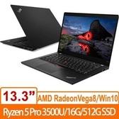 【綠蔭-免運】Lenovo ThinkPad X395 20NLCTO2WW 13.3吋商務筆電(二年保)-無滑鼠
