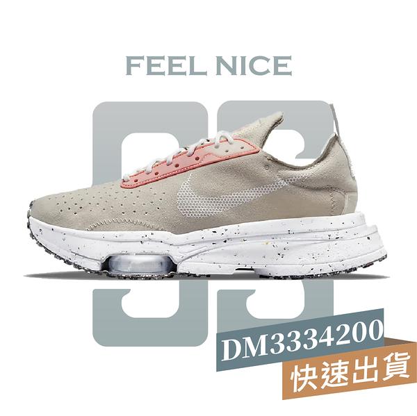 NIKE AIR ZOOM TYPE CRATER 卡其 女 環保 厚底 增高 氣墊 避震 舒適 休閒鞋 DM3334200