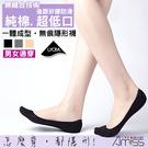 (2雙入)Amiss【無縫合編織】萊卡彈性無痕隱形襪-後跟防滑(3色)-M006