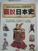【書寶二手書T8/歷史_DRX】圖說日本史原價_350_任德山