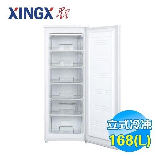星星 XINGX 168公升直立式冷凍櫃 XFL-200JD