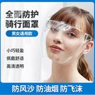 大人款 高清防霧 透明防護面罩 防潑濺防飛沫護目面罩 防疫面罩可戴眼鏡 衛生安全【SV9877】BO雜貨