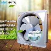 排風扇 換氣扇窗式排風扇家用油煙抽風機廚房衛生間排氣扇10寸單向T 4色