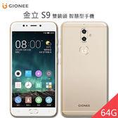 金立 GIONEE S9 4G/64G 雙鏡頭 八核 智慧手機 全新空機 送原廠皮套+保貼+清水套