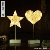 LED小夜燈擺件裝飾電池愛心星星燈臥室客廳新年小台燈  樂活生活館