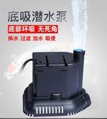 交換禮物-魚缸潛水泵水族箱小型靜音底吸潛水泵低底水位過濾循環抽水泵