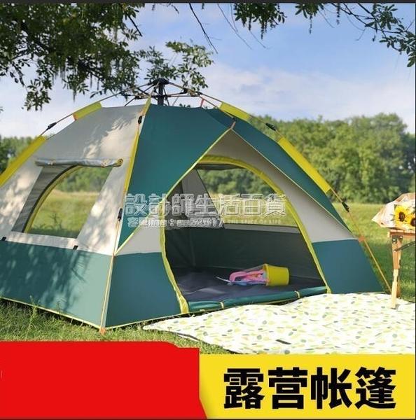2-3人 帳篷戶外野營加厚裝備全套自動防雨野外露營野餐防暴雨超輕便郊游 設計師生活百貨