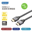 Kamera HDMI 2.1 8K@60Hz 公對公高速影音傳輸線(2M) 超越4K等級 顛覆您對影像的標準