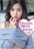 Heartbeat芳婷寫真書(限量版)