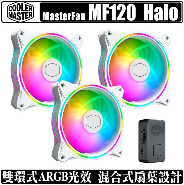 [地瓜球@] Cooler Master MasterFan MF120 Halo 12公分 風扇 三顆裝 ARGB