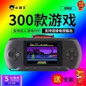 掌上遊戲機 小霸王掌上PSP游戲機兒童玩具彩屏掌機經典益智俄羅斯方塊機【快速出貨八折搶購】