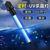 魚缸定時殺菌燈UV紫外線消毒魚池水族箱凈水除藻潛水迷你滅菌燈ATF  享購