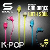美國潮牌 SOUL K-POP 超高性能入耳式耳機 可通話