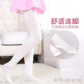 兒童襪白色夏春季新款加厚加絨連褲襪女童打底褲防勾絲練功襪 雙十二全館免運