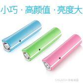 手电筒 LED家用充電式手電筒強光超亮戶外照明多功能袖珍迷你小手電家用 童趣潮品