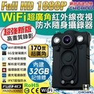 HD 1080P WIFI超廣角170度防水紅外線隨身微型密錄器(32G) UPC-700 (UPC-703W)