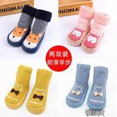 春秋地板襪嬰兒襪子防滑鞋襪厚底隔涼襪寶寶兒童棉襪2雙裝襪冬天【街頭布衣】