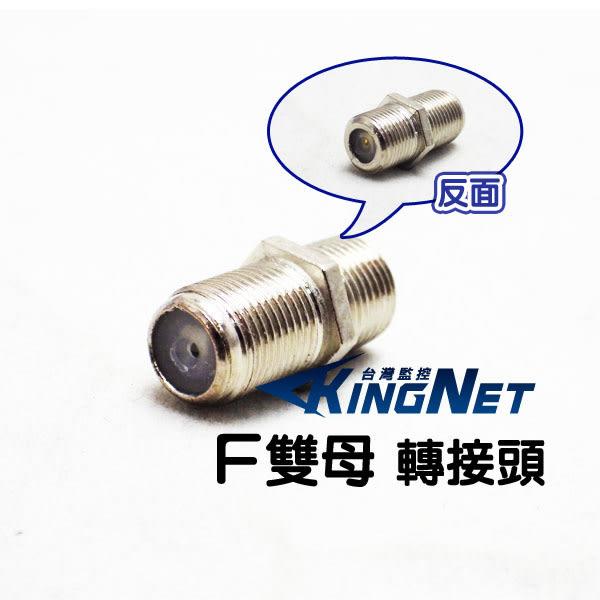 監視器 KN監控專業攝影機周邊生產批發~監視器轉接頭工廠批發[F雙母-轉接頭] 數位錄影機
