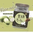 【南紡購物中心】太禓食品 純正台灣頂級黑糖茶磚(黑糖冬瓜) (180g/罐)