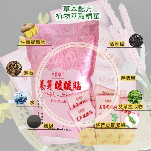 求真草本 養身暖暖貼5包(15片/包)