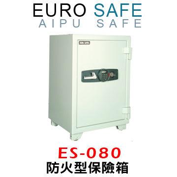 速霸超級商城㊣EURO SAFE防火型電子密碼保險箱 ES-080