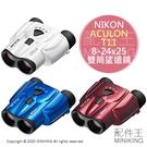 日本代購 空運 NIKON ACULON T11 8-24x25 雙筒 望遠鏡 可調式倍數 變焦 旅遊 觀劇 演唱會