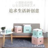 紙質收納箱創意字母可折疊收納盒有蓋笑臉衣物零食整理箱 【雙十二免運】