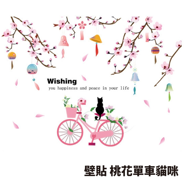 Loxin 壁貼 桃花單車貓咪 牆貼 無痕壁貼 花草壁貼 裝飾 diy壁貼紙 背景貼【BF1527】