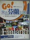 【書寶二手書T1/旅遊_ZBN】GO!來去芬蘭上課-一個台灣高中生的芬蘭遊學誌_陳聖元