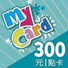 智冠科技 MyCard 300點 點數卡...