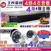 4路4支套餐 士林電機 5MP 4路主機+4支 1080P K1燈 監視器攝影機 戶外防水 室內半球 AHD/TVI DVR 台灣安防